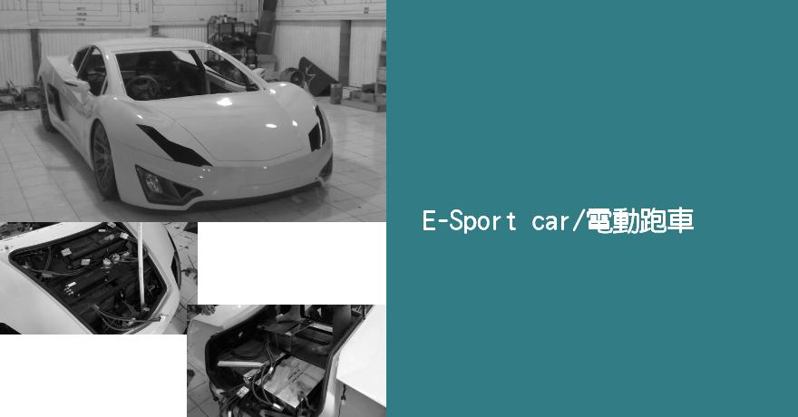 esport car